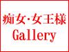 痴女女王様Gallery